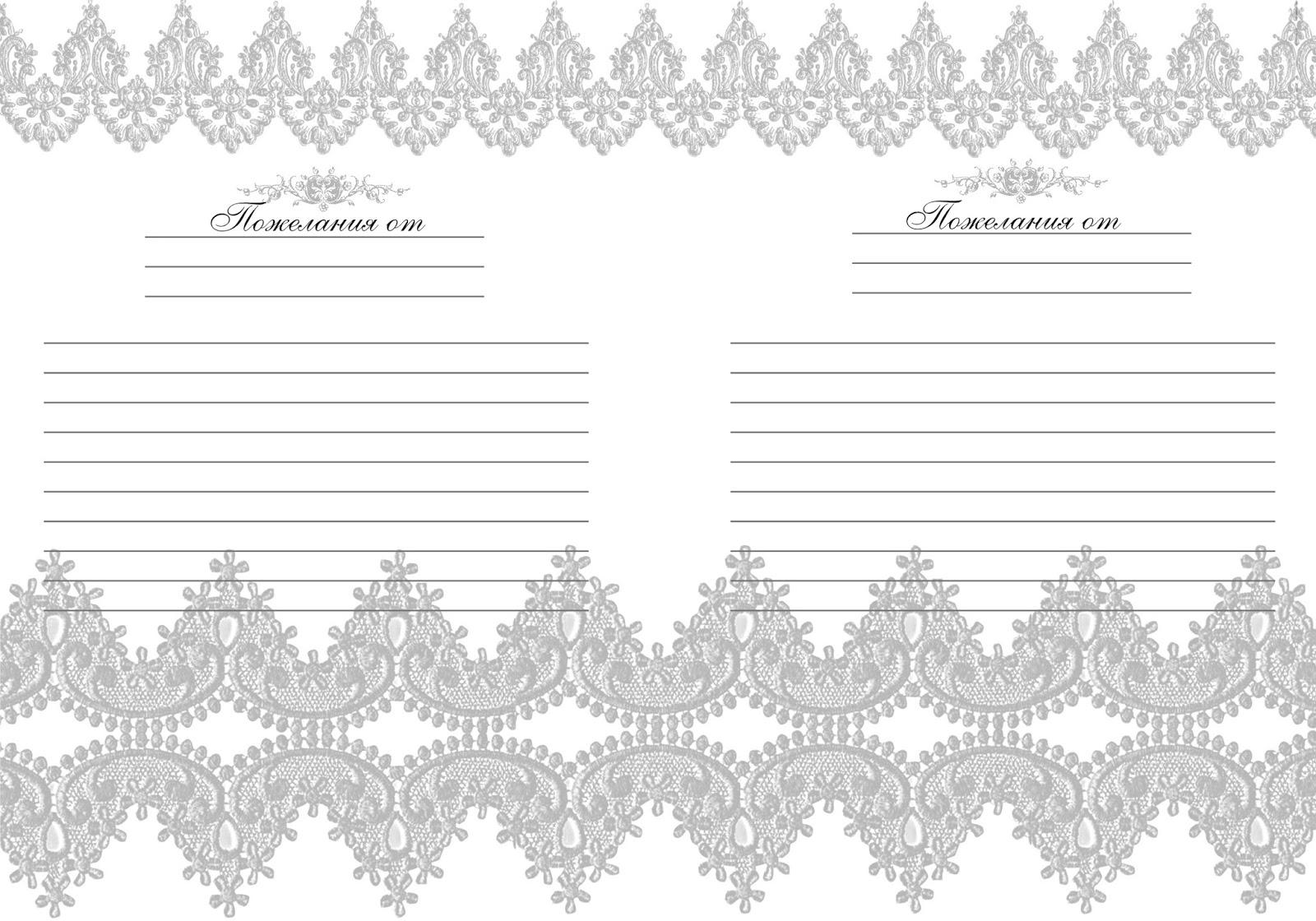 Книги пожеланий на свадьбу своими руками шаблоны 139