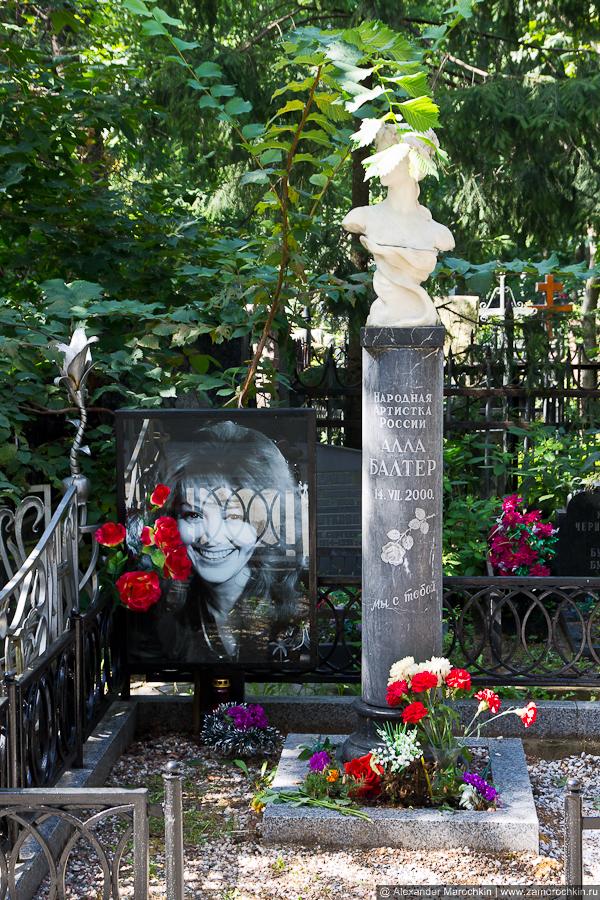 Могила Аллы Балтер на Ваганьковском кладбище