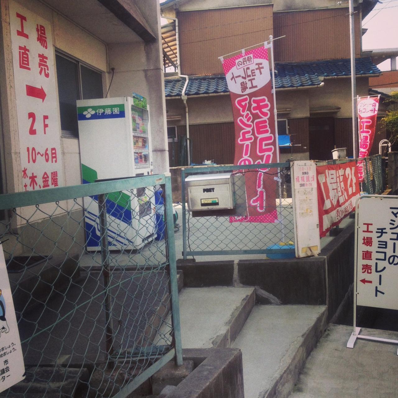 兵庫県伊丹市にあるマシューのチョコレート直売所