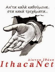 (+)δεσμος
