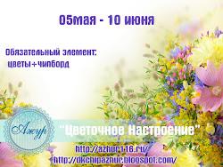 ТЗ-цветочное настроение 05.05