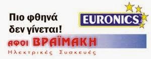 ΑΦΟΙ ΒΡΑΙΜΑΚΗ