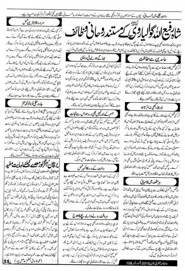 shah rafiullah rohani wazaif