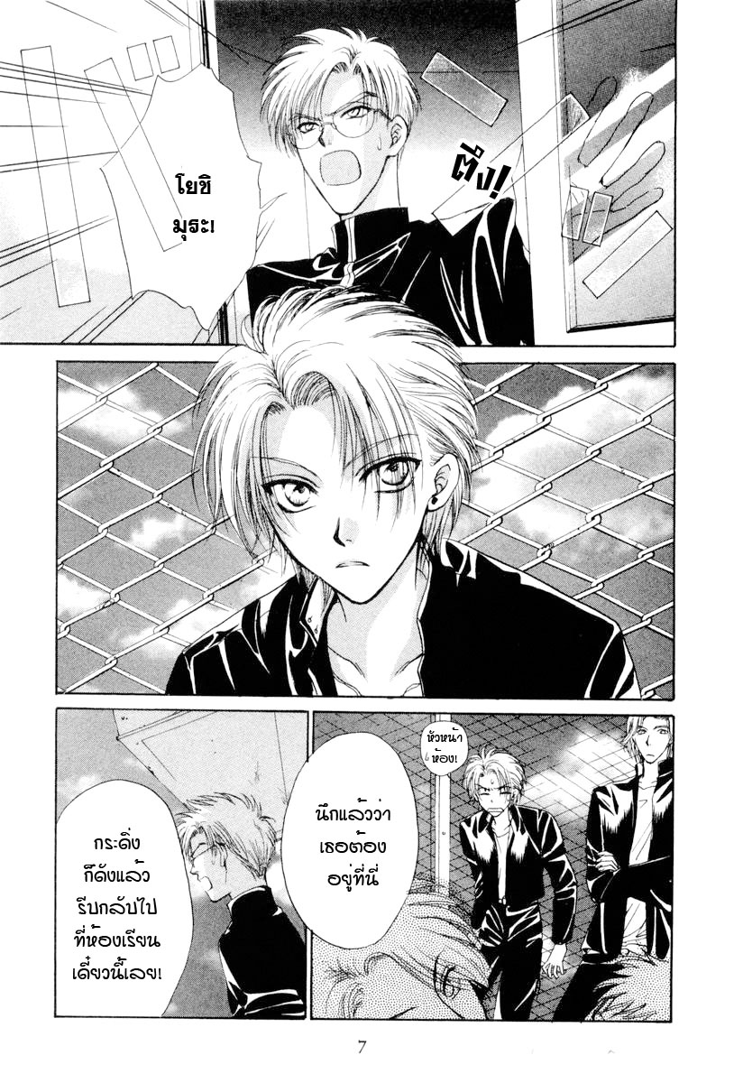 อ่านการ์ตูน Kakumei no Hi 1 ภาพที่ 12