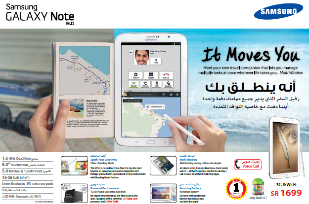 سعر تابلت سامسونج جالكسى نوت 8 بوصة Samsung Galaxy Note