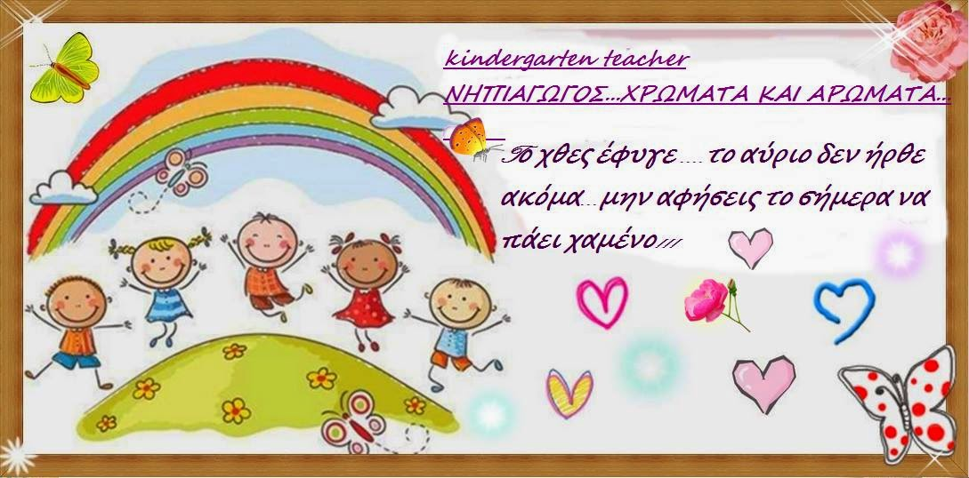 ~~kindergarten teacher ~~ΝΗΠΙΑΓΩΓΟΣ.....ΧΡΩΜΑΤΑ ΚΑΙ ΑΡΩΜΑΤΑ...