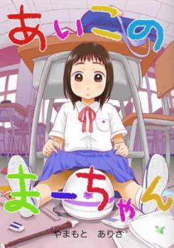 Aiko no Ma-chan Manga