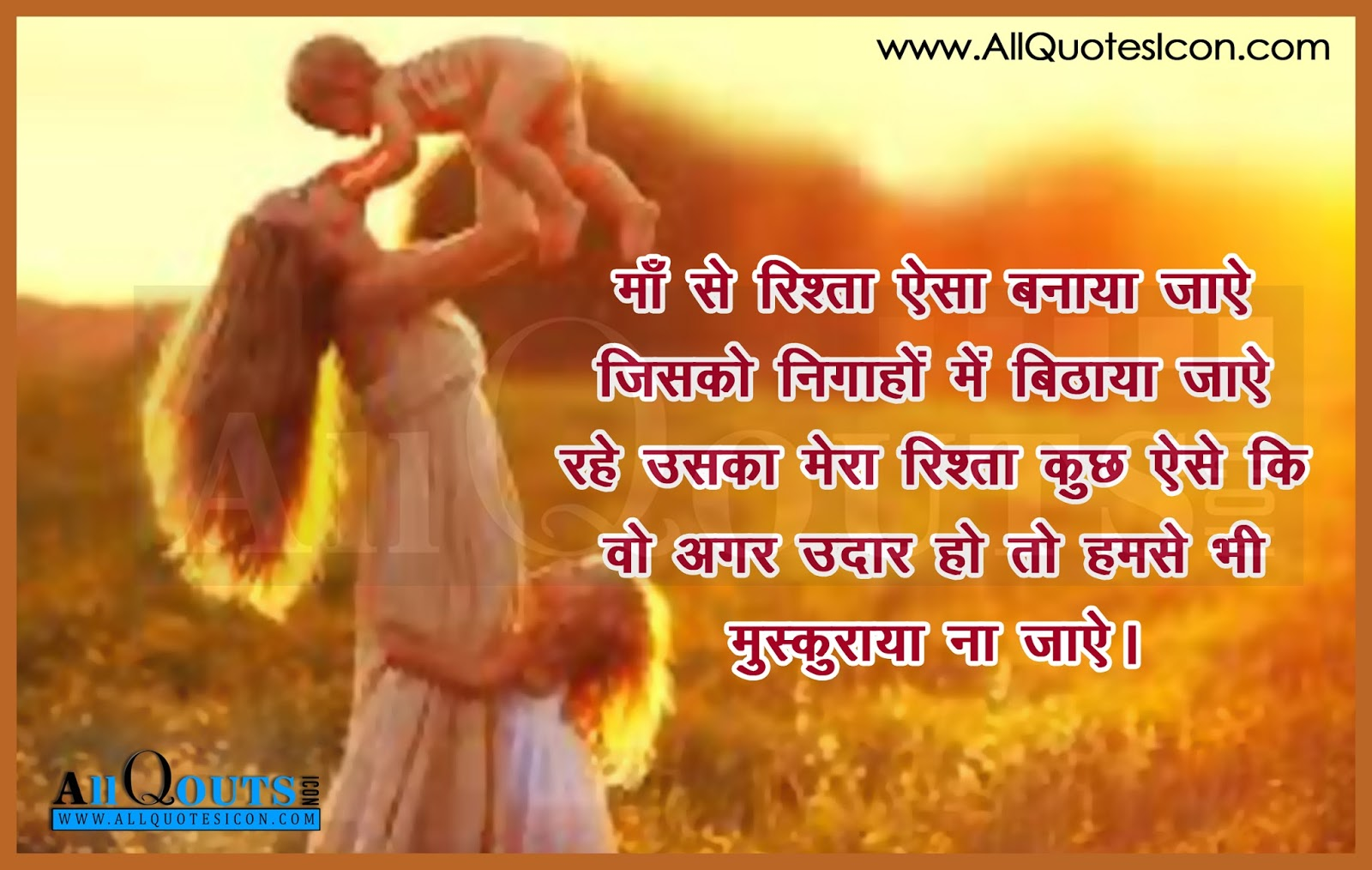 mothers love in hindi Mother's day sms - read our splendid sms collection of mother's day and express your deep love for the epitome of affection and care we are providing latest virtuoso.