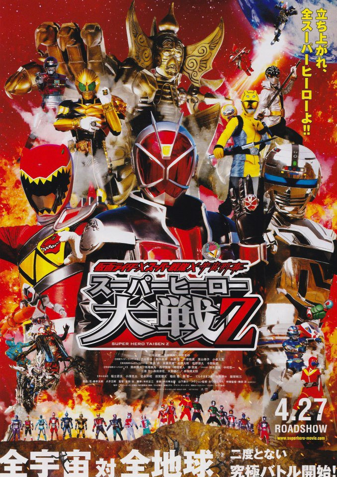 Kamen Rider x Super Sentai x Space Sheriff Super Hero Taisen Z (2013) มาสค์ไรเดอร์ x ซูเปอร์เซนไท x ตำรวจอวกาศ ซูเปอร์ฮีโร่ไทเซน Z