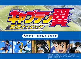 aminkom.blogspot.com - Free Download Games Captain Tsubasa Road to 2002