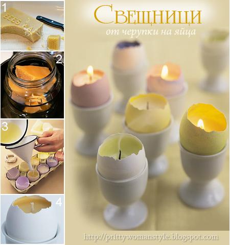 Как да си направим свещи в свещници от яйца