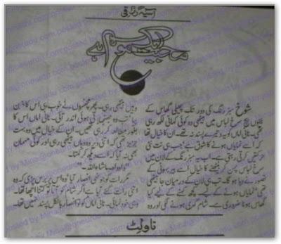 Mohabbat ek mausam hay by Aasia Razaqi pdf.