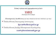 Καταγγελίες στην Οικονομική Αστυνομία