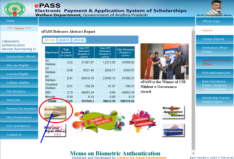 check epass scholarship status online ap(andhra pradesh)
