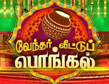vendhar Veetu pongal special 15th January 2015 Vendhar Tv Pongal Special 15-01-2015 Full Program Shows Vendhar Tv Youtube Dailymotion HD Watch Online Free Download