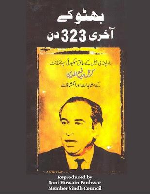 Bhutto kay akhri 323 din