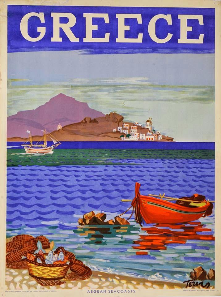 Καλημέρα Έλληνες ψηλά το κεφάλι