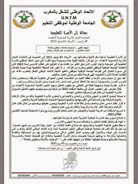 الجامعة الوطنية لموظفي التعليم تراسل الأسرة التعليمية بالمملكة المغربية