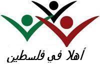 أهلا في فلسطين
