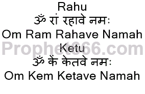 Rahu and Ketu Mantras for negating the ill efects Kaal Sarp Dosha