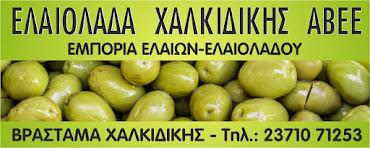 ΕΛΑΙΟΛΑΔΑ ΧΑΛΚΙΔΙΚΗΣ