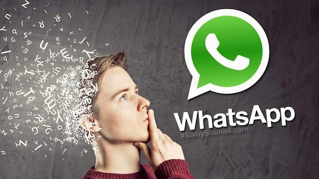 خدع لا تعرفها عن تطبيق WhatsApp