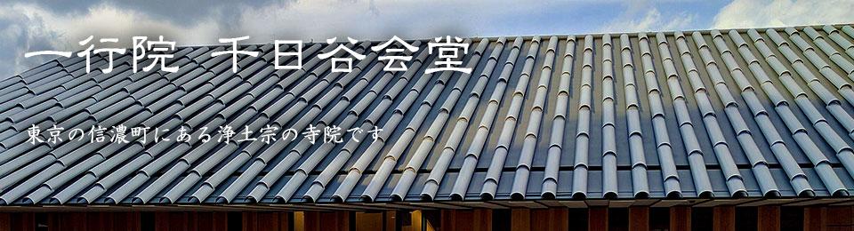 一行院 千日谷会堂 Blog