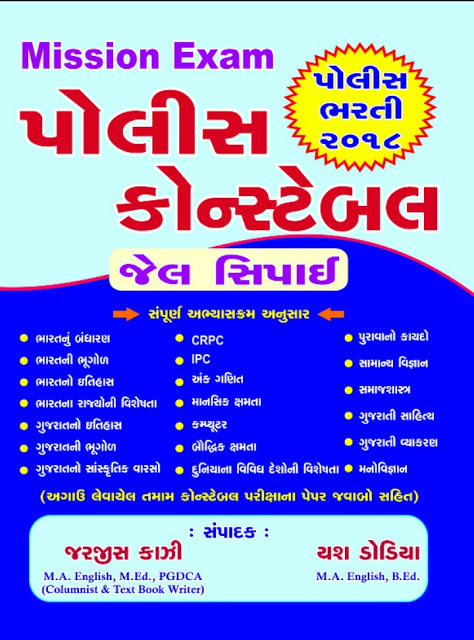 POLICE BHARATI BOOK