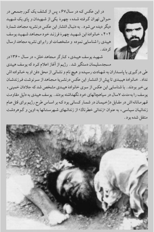 ایران-کشف گورهای دسته جمعی عکسی از مجاهد شهید یوسف هیبدی