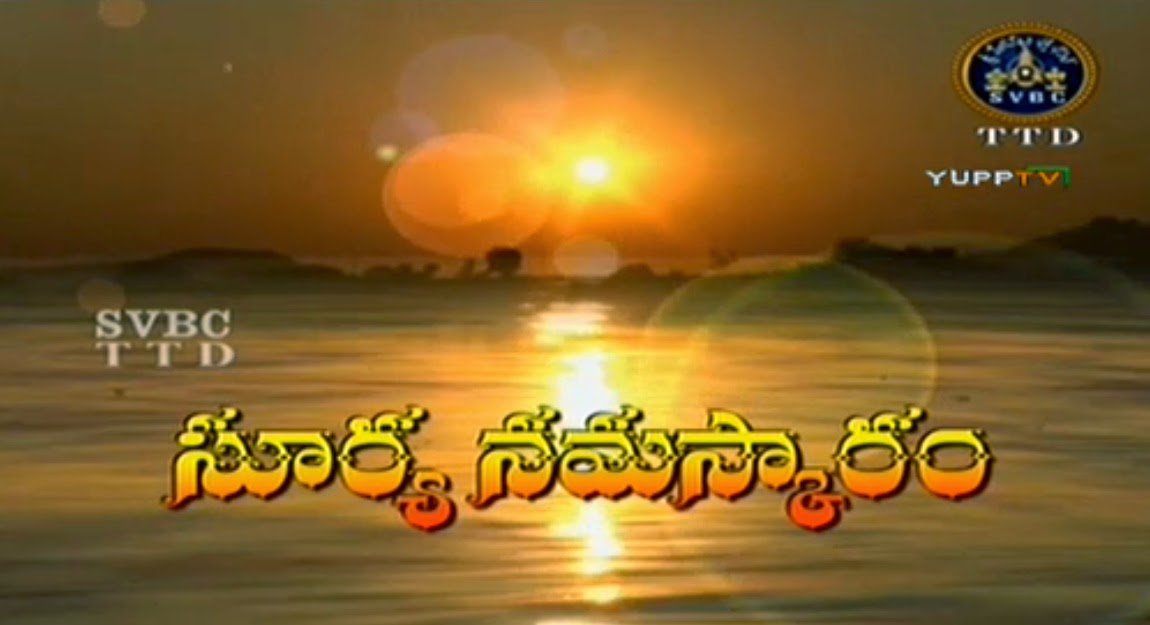 సూర్య నమస్కారములు శ్రీ వెంకటేశ్వరా భక్తీ ఛానల్ వీడియో