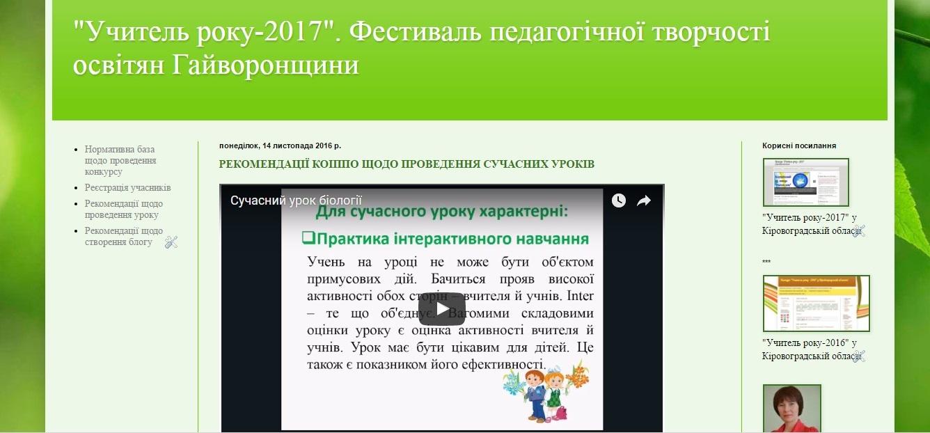 """Районний конкурс """"Учитель року-2017"""""""