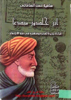 ابن خلدون مبدعا: قراءة جديدة لفكره ومنهجه في علم الإجتماع - سامية حسن الساعاتي pdf