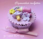 Я выиграла конфеточку от Леночки))