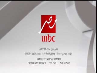 تردد mbc مصر