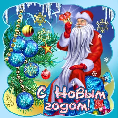 Imgenes de merry christmas and happy new year wishes in russian happy new year 2016 happy new year 2016 images happy new year 2016 m4hsunfo