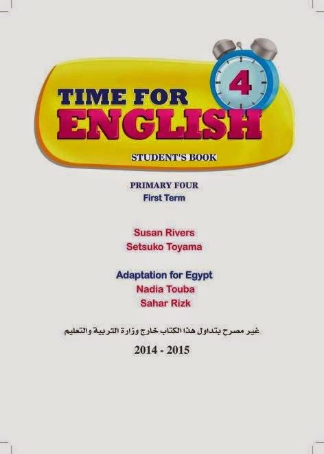 كتاب اللغة الإنجليزية للصف الرابع الإبتدائي الفصل الدراسي الأول ( 2014 - 2015 ) Time For English 4