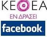 """To """"EN ΔΡΑΣΕΙ """"στο   Facebook"""