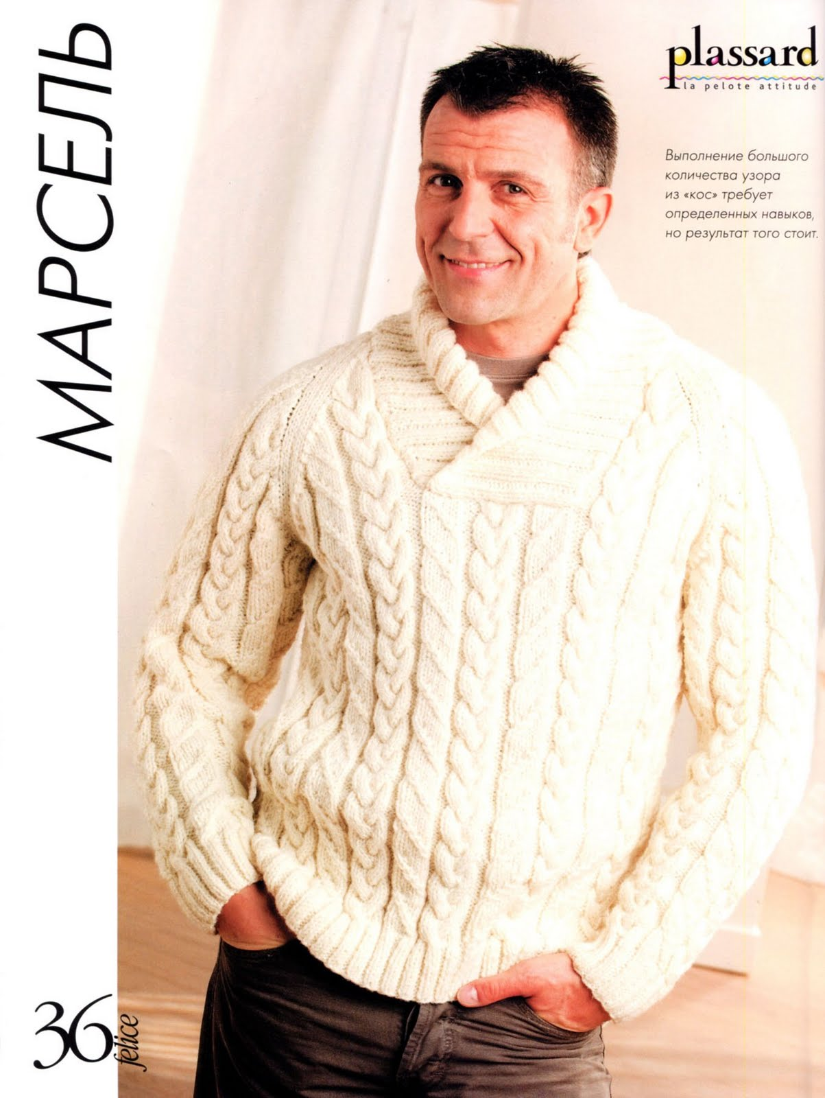 Раздел содержит схемы вязаных пуловеров, свитеров и кофт спицами. ... кофт женские но так же присутствуют мужские и...