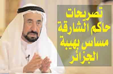 حاكم الشارقة سلطان القاسمي: استقلال الجزائر لم يأت نتيجة كفاح ...إلخ