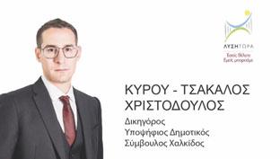 Χριστόδουλος Κύρου Τσάκαλος υποψήφιος δημοτικός σύμβουλος Δήμου Χαλκιδέων