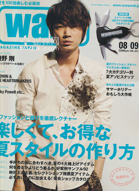 Warp japan august/september 2012 japanese men's magazine scans