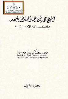 الشيخ محمد بن عبدالله بن بليهد وآثاره الأدبية