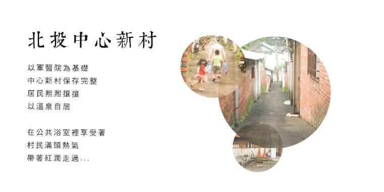 北投中心新村