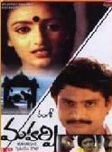 Maharshi telugu Movie