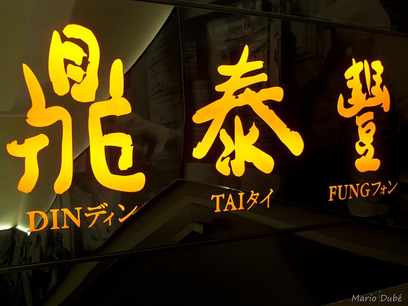 Enseigne de Din Tai Fung