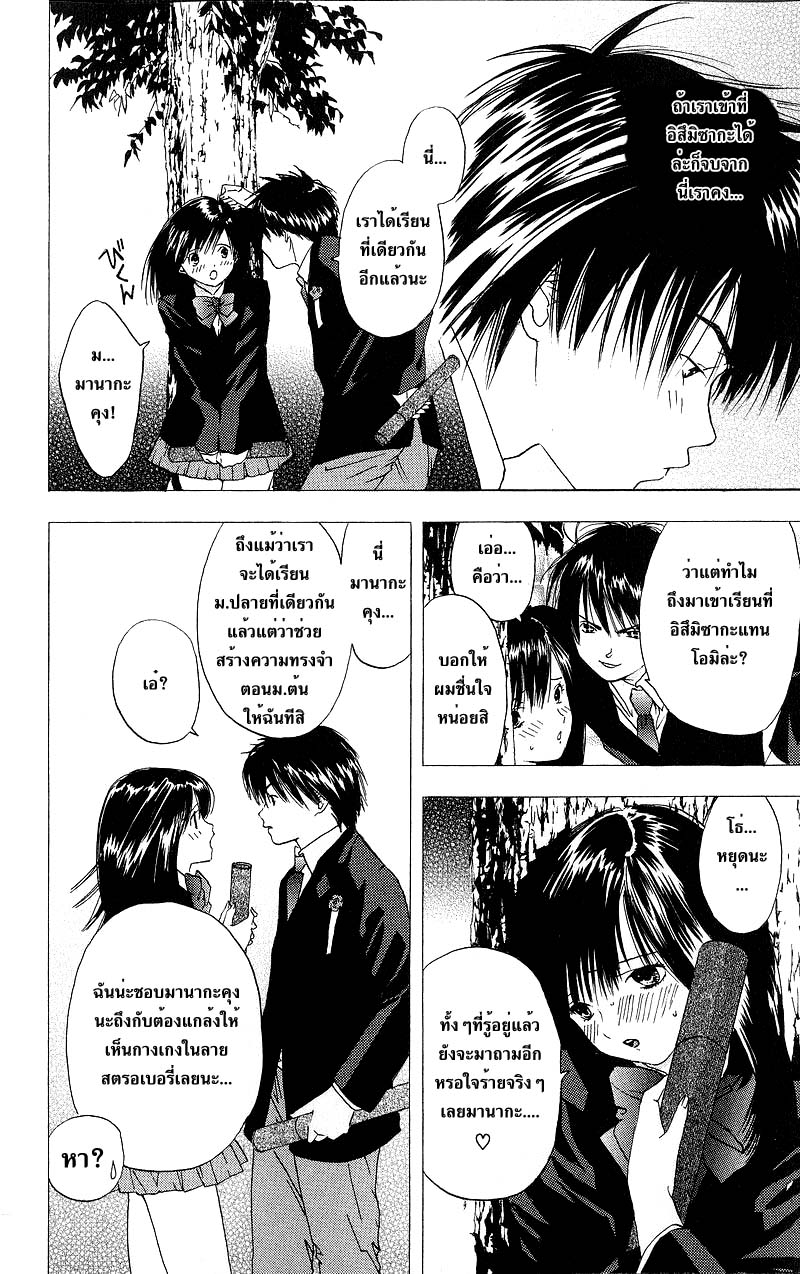 อ่านการ์ตูน Ichigo100 18 ภาพที่ 4