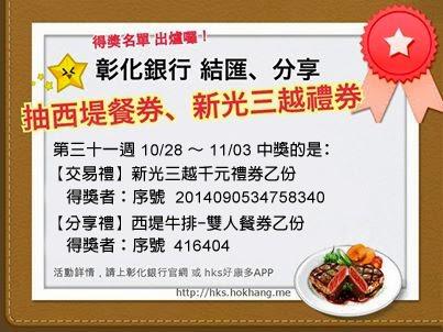 彰化銀行『結匯分享抽大餐』得獎公佈 - 第三十一週(10/28-11/03)