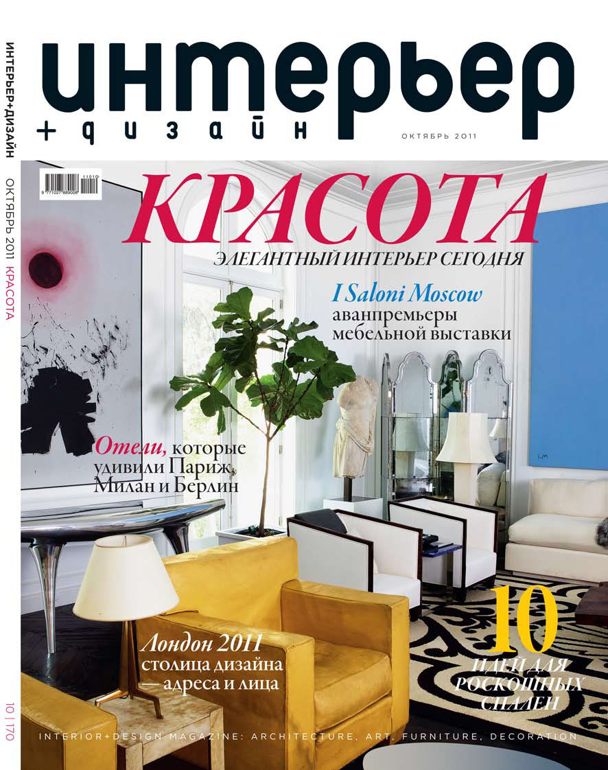design magazine home designs online magazines interior