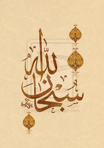 Islam quran sunnah hadith fiqh fatwa naat bayan