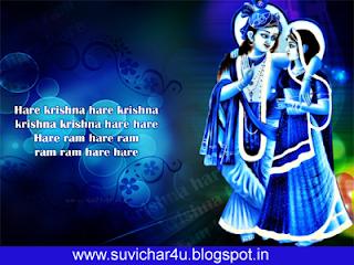 1. Hare Krishna hare Krishna Krishna krishana hare hare, Hare ram hare ram ram ram hare hare.